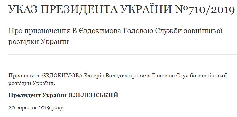 Назначен главный разведчик Украины