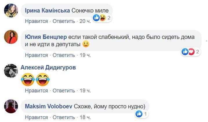 """""""Бидося"""": """"слуга народа"""" устал и оконфузился в Раде"""
