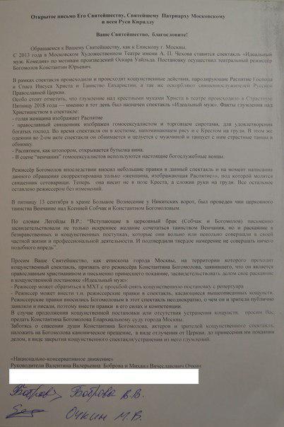 У Росії поскаржилися на Богомолова главі РПЦ