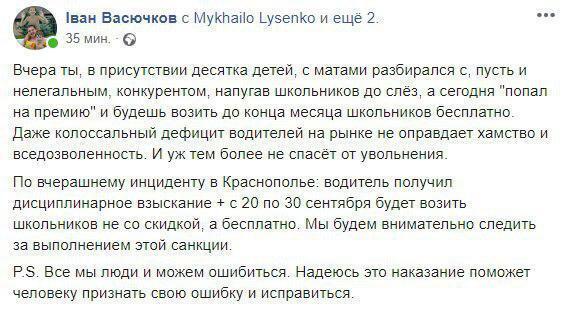 Під Дніпром маршрутники влаштували розбірки на очах у дітей