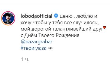 Лободу заподозрили в новом романе из-за признания