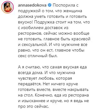Седокова показала пышную грудь и вызвала ажиотаж в сети