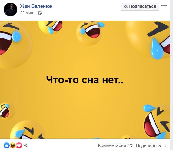 """Слуга народа"" рассмешил реакцией на конфуз в Раде"