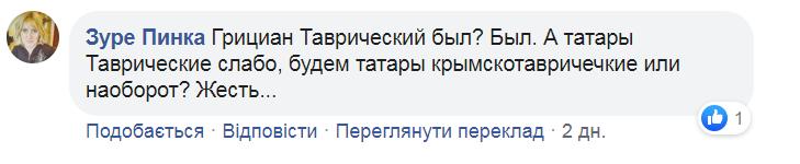 Переименование Крыма