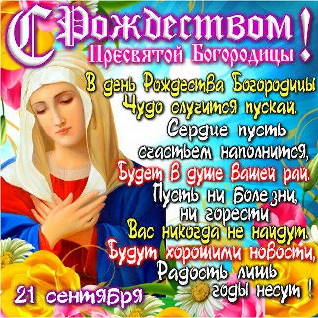 Різдво Пресвятої Богородиці: кращі привітання та листівки