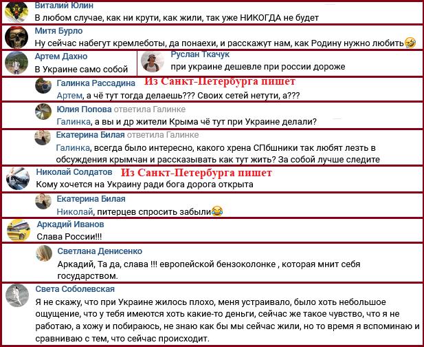 """""""Діти залишилися б живі"""": в Криму засумували за Україною"""