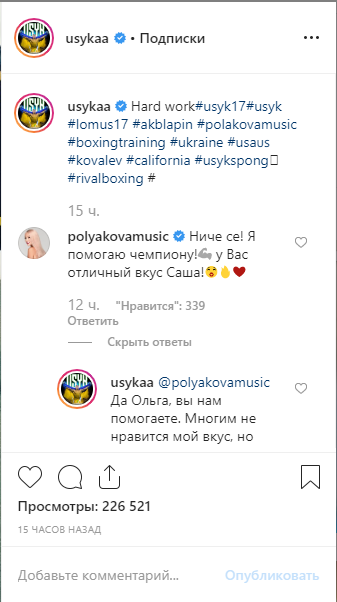 """""""Мне пофиг"""": Усик устроил переписку с Поляковой"""