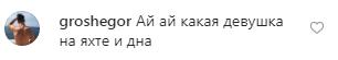 Седокова вызвала ажиотаж фото в купальнике
