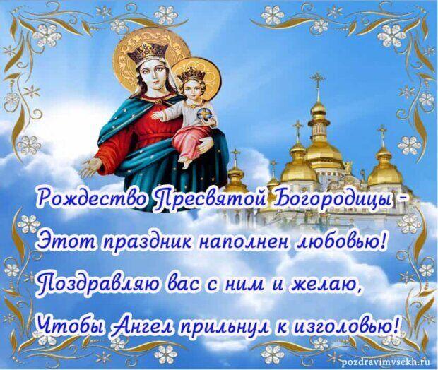 Рождество Богородицы: лучшие поздравления