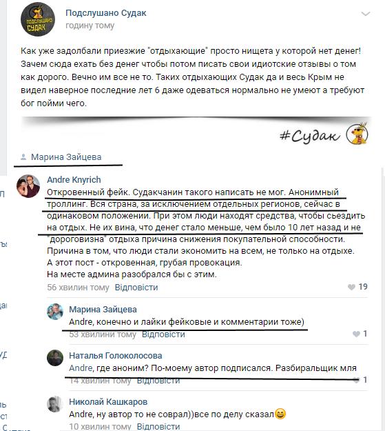 Новости Крымнаша. Все для россиян предатели