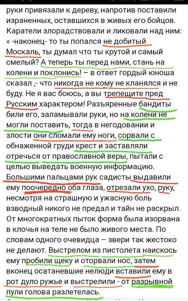 """Фейк """"ДНРовцев"""""""