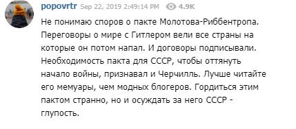 """""""Геббельс вами гордится!"""" Россия оправдала сделку СССР с Гитлером: сеть кипит"""