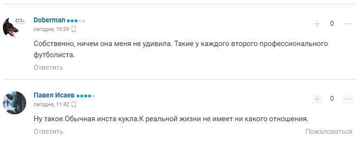 """Подруга футболиста """"Шахтера"""" смутила фанатов своей внешностью"""