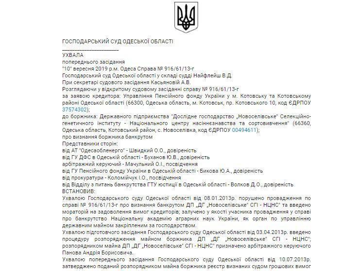 Аграрный барон с подпорченной репутацией от Зе: кто будет проводить аграрную реформу в Украине
