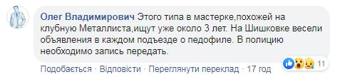 Коментар користувача