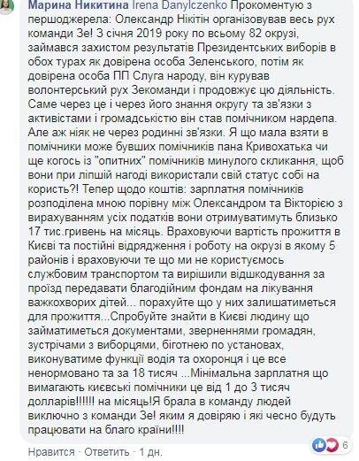 """Нардепка від """"Слуги народу"""" оскандалилася через помічників"""