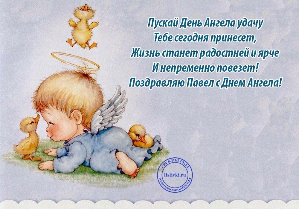 День ангела павел открытки, рождением внучки открытки