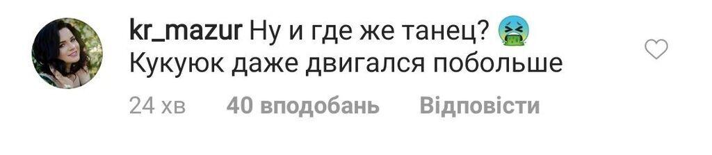 "MARUV возмутила сеть пошлым выступлением на ""Танці з зірками"""