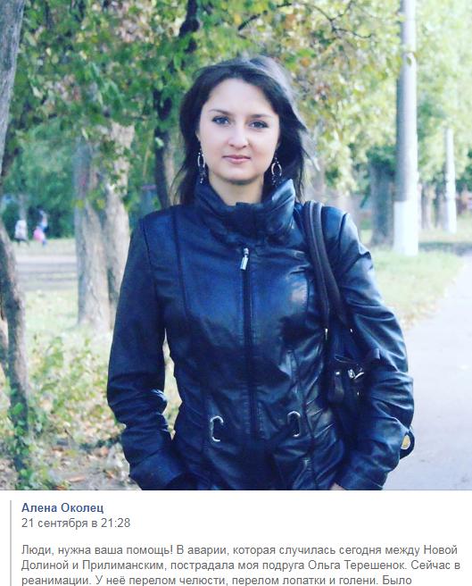 Ольга Терешенок перебуває у лікарні