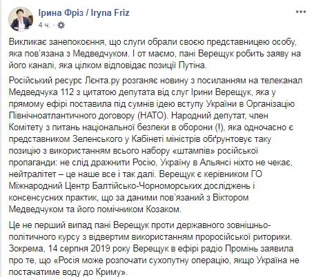 """У """"Слузі народу"""" висловилися проти вступу України в НАТО"""