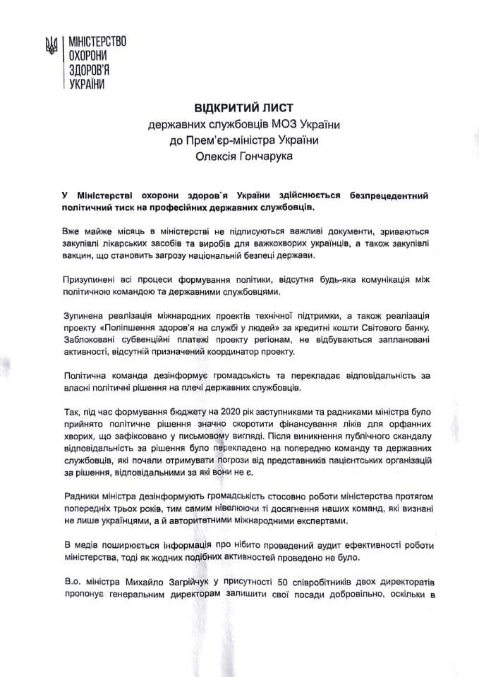 """У МОЗ влаштували """"терор"""" команді Супрун"""