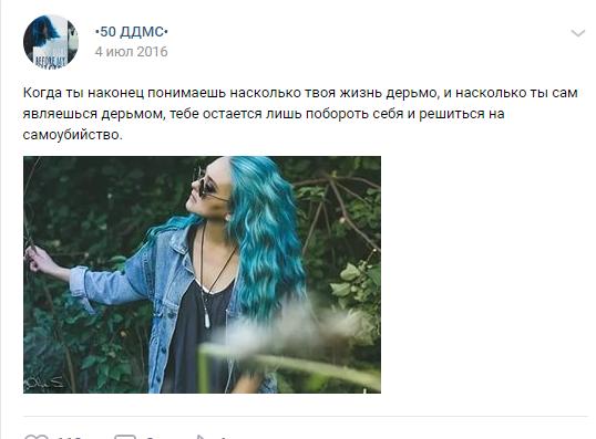 """В группах """"50 ДДМС"""" публикуют цитаты о самоубийстве"""