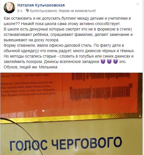 """Під Києвом школяр потрапив на """"дошку ганьби"""" через одяг"""
