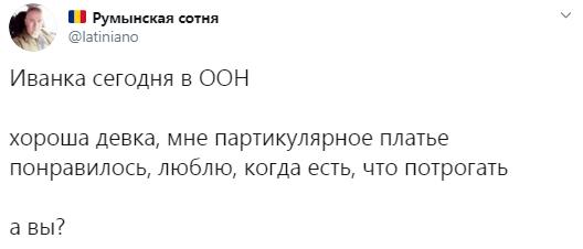 """""""Бомонд ліфчики не носить"""": Іванка Трамп викликала ажіотаж"""