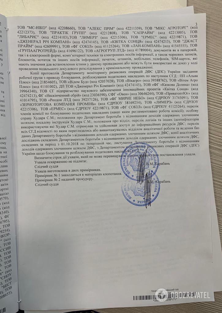 """В Украину вернули налоговые """"схемы Клименко"""": опубликованы разоблачающие документы"""