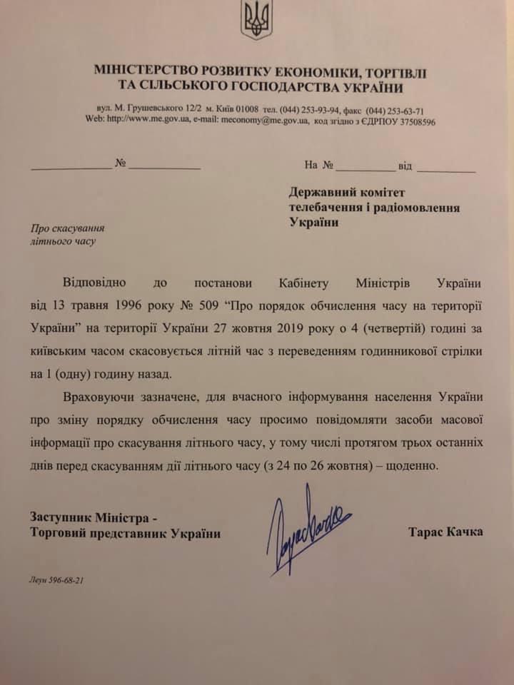 Документ о переводе часов