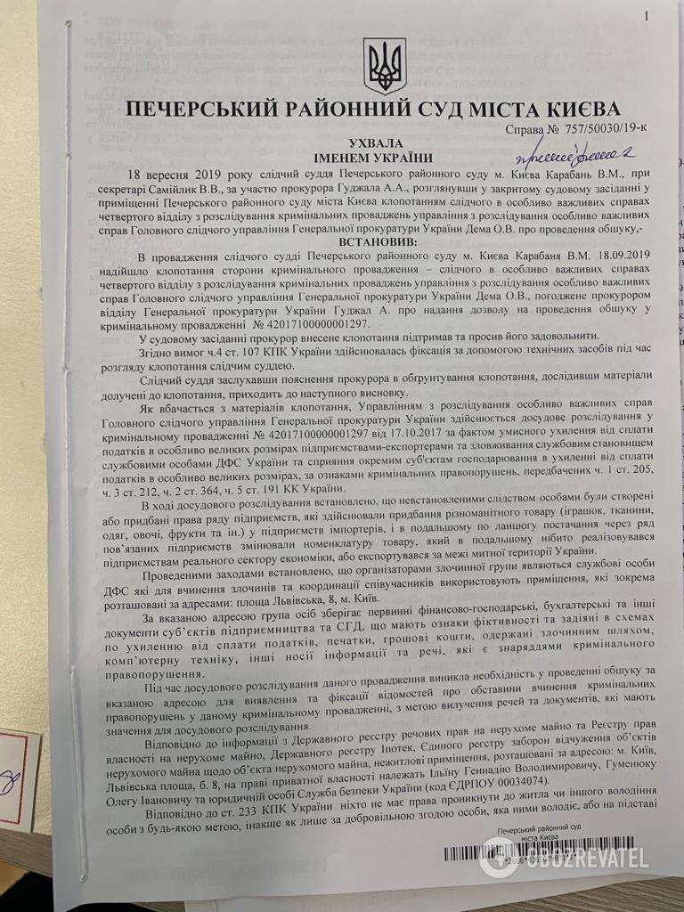 """В Україну повернули податкові """"схеми Клименка"""": опубліковано викривальні документи"""