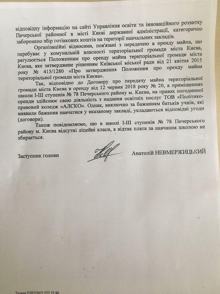 Официальный ответ Печерской РГА