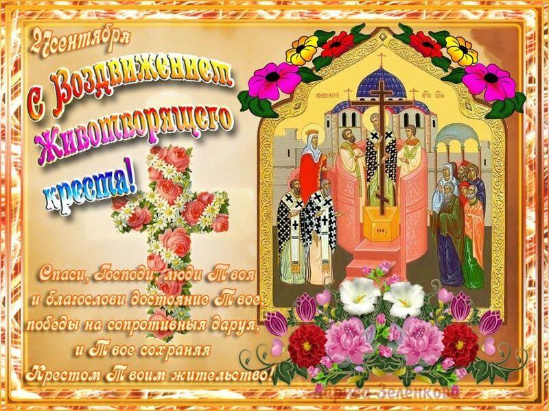 Получением, поздравления воздвижение креста господня картинки