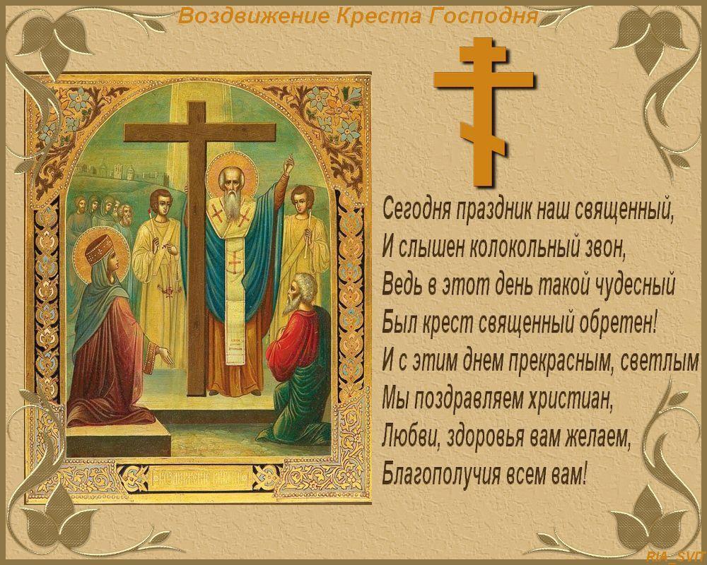 Открытка с воздвижением креста господня поздравления, изо