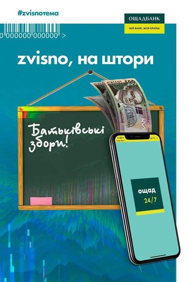 реклама Ощадбанка