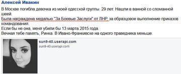 """У Москві по-звірячому вбили терористку """"ЛНР"""": фото"""
