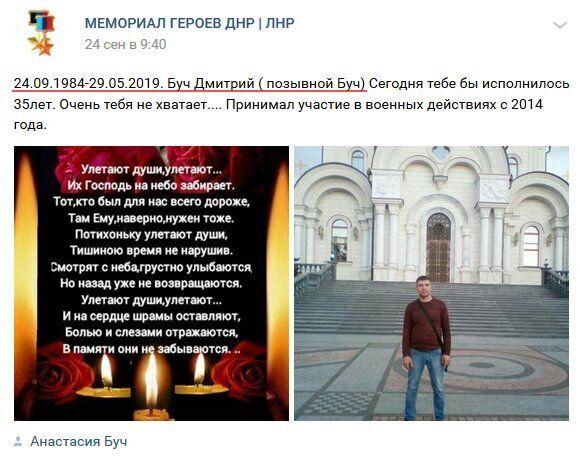 На Донбасі знищили зрадника України