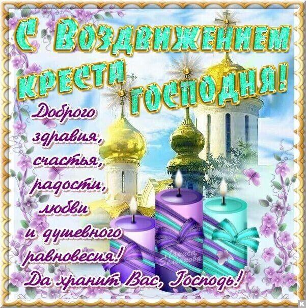 оливия, воздвиженье креста открытки отлично