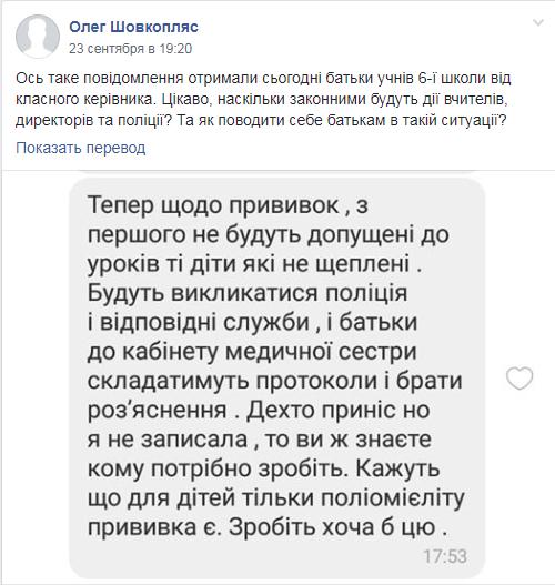 Такие сообщения получают родители Борисполя