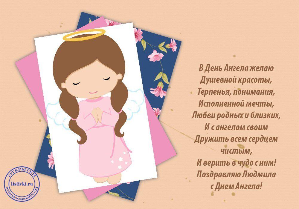 Анимационная открытка, поздравительные открытки с днем ангела людмилы