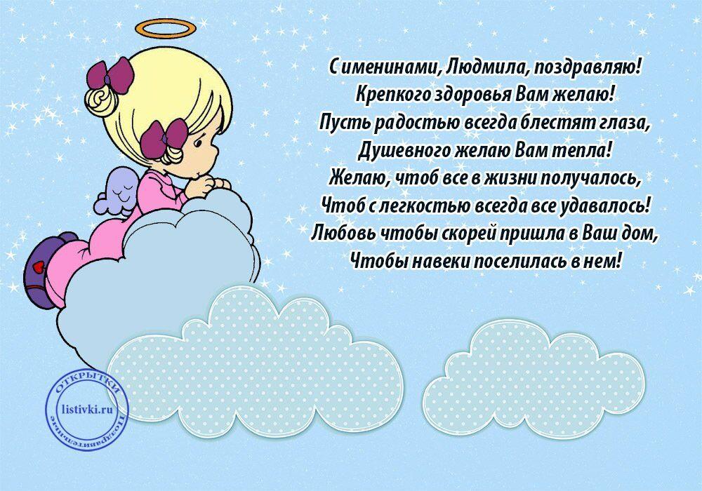 Открытки поздравить с днем ангела людмилу
