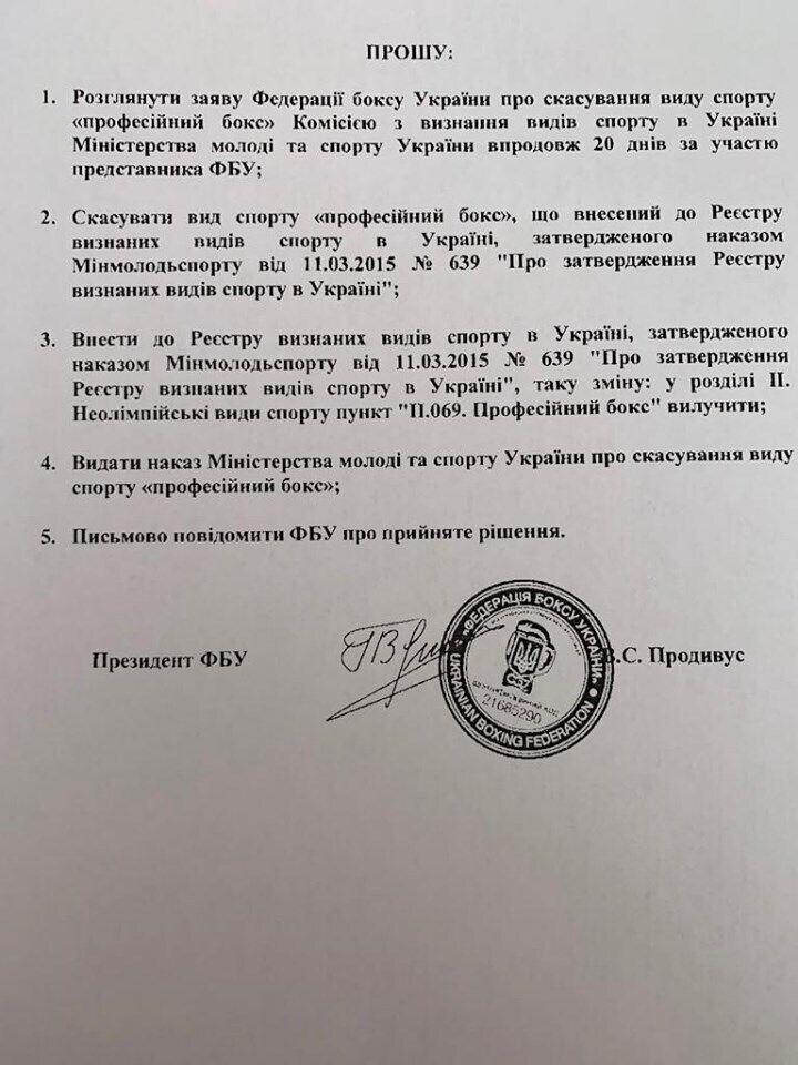 """""""Порвите и спустите!"""" Владимир Кличко взорвался гневным заявлением"""