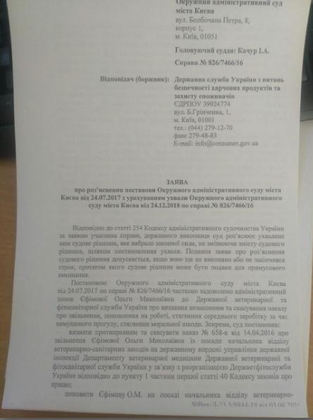"""Суды - не указ: как Госпродпотребслужба проводит """"кадровые чистки"""""""