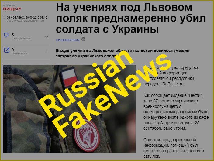 Фейкова новина росіян про навчання в Україні