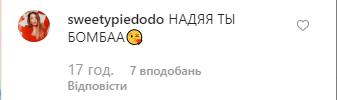 Дорофєєва схвилювала мережу відвертим фото