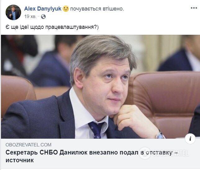 Данилюк подтвердил информацию OBOZREVATEL о своей отставке