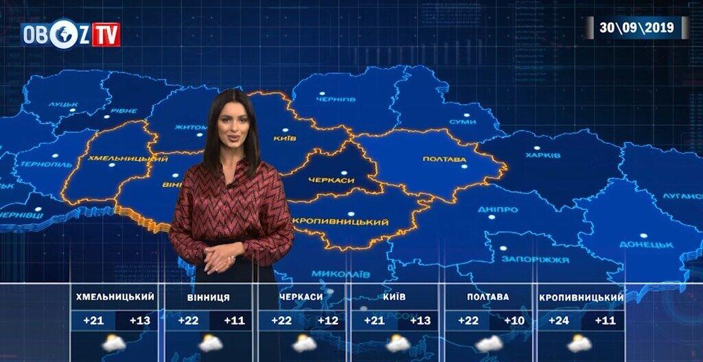 """""""Бабине літо"""" на порозі: прогноз погоди на 30 вересня від ObozTV"""