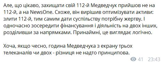 Медведчук в прямом эфире пригрозил Зеленскому