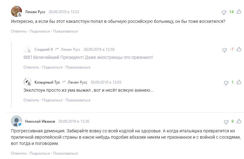 """""""Жаль, что Путин не захватит Европу"""": президент Формулы-1 шокировал признанием"""