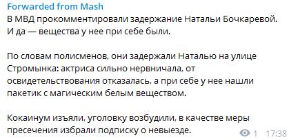 Кокаин в трусах: появилось видео с задержанием Бочкаревой